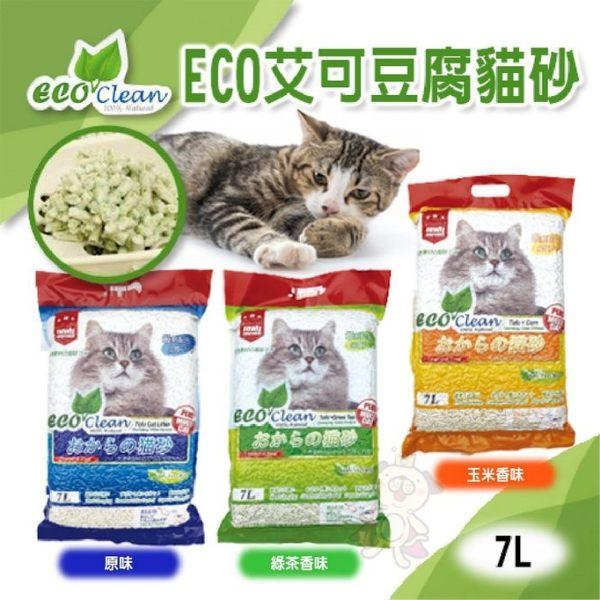 『寵喵樂旗艦店』【6包組免運】《ECO艾可豆腐貓砂-原味|綠茶|玉米》7L/包 貓砂 環保 除臭
