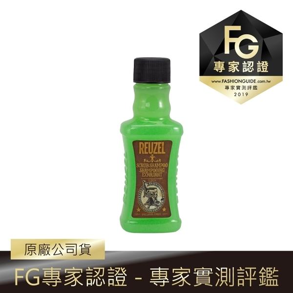 REUZEL Scrub Shampoo 脫油去角質保濕髮浴 100ml