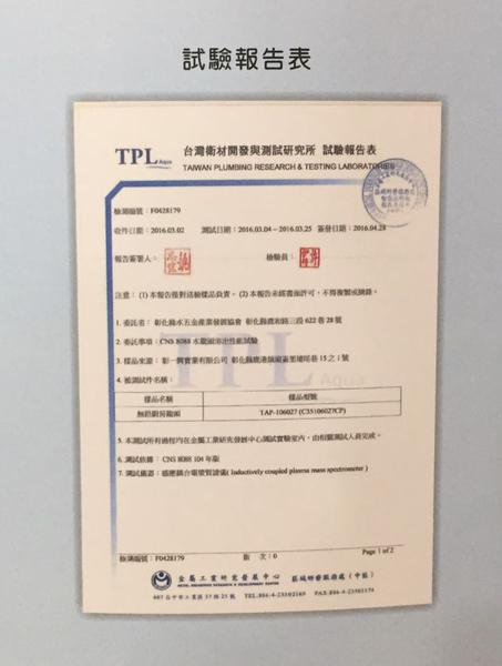 【麗室衛浴】國產精品 TAP-106510  無鉛 RO廚房立式龍頭