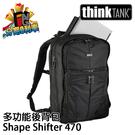 【24期0利率】thinkTANK Shape Shifter 多功能後背包 單肩/雙肩兩用 SS470 彩宣公司貨 變形相機包