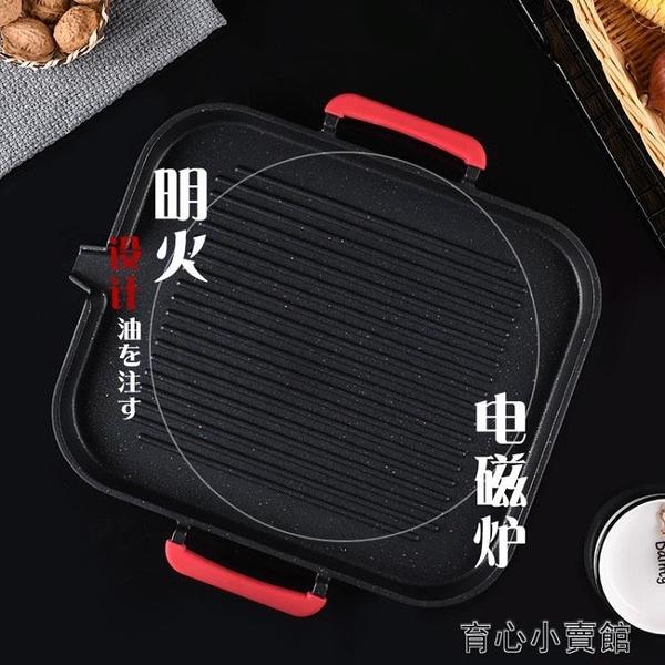 烤盤烤肉盤電烤盤烤肉鍋無煙麥飯石多功能韓式電磁爐烤盤家用不粘YYJ 育心館