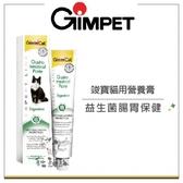 GimCat竣寶[貓用益生菌腸胃營養保健膏,50g]