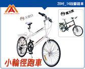 MFI 美國模斯 腳踏車 20吋 14段 小輪徑跑車( 天使白 / 魔力黑)