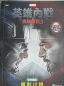 【書寶 書T1 /一般小說_ZAT 】美國隊長(3 )英雄內戰中英雙語_ 克里斯