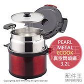 現貨 日本 PEARL METAL 真空 悶燒鍋 ECOOK E-8099 67度 6小時保溫 3.2L 紅色