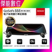 PAPAGO GoSafe 888【贈32G】雙分離式鏡頭電子後照鏡 前後雙錄1080P後照鏡行車紀錄器