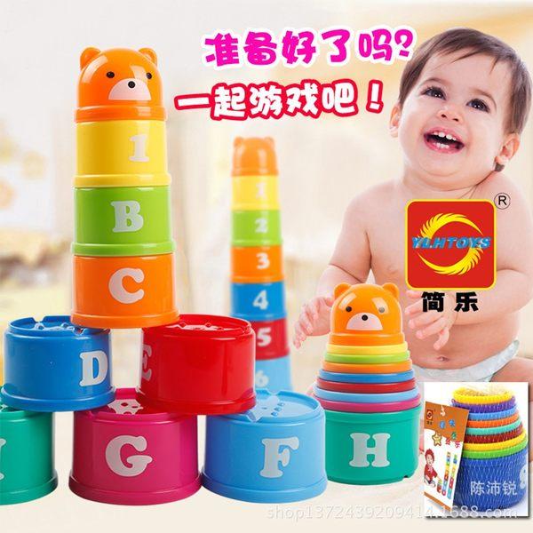 熱銷兒童寶寶益智玩具疊疊杯 86019