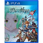 [哈GAME族]免運 可刷卡 PS4 英雄傳說 碧之軌跡:改 中文版 強化移植版