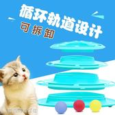 貓玩具愛貓轉盤球三層逗貓棒老鼠寵物小貓幼貓咪用品〖新店開張滿千折百〗
