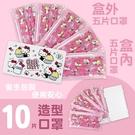三麗鷗系列口罩+口罩收納盒10片入_深粉