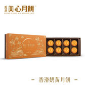 香港美心 香滑奶黃月餅 8入裝/盒