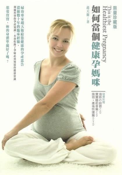 如何當個健康孕媽咪 隨書附贈海豚的胎教CD寶寶睡前胎教CD瑜珈產後恢復DVD (購潮8)