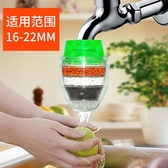 過濾器 廚房水龍頭篩檢程式家用自來水淨水器淨水機活性炭防濺濾水器兩個裝 零度3C