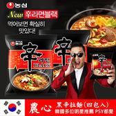韓國 農心 黑辛拉麵 (四包入) 536g 牛骨濃湯 辛拉麵 黑辛 頂級辛拉麵 韓國泡麵 泡麵