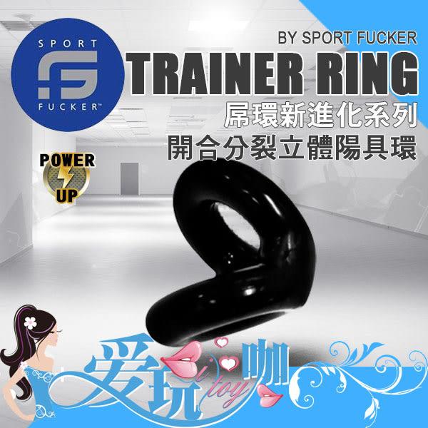 【黑】美國 SPORT FUCKER 屌環新進化系列 開合分裂立體陽具環 TRAINER RING