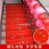 红地毯婚礼 婚慶用品紅色地毯一次性結婚用門墊進門裝飾樓梯地墊婚禮布置紅毯 珍妮寶貝
