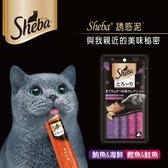 【力奇】Sheba 誘惑泥/肉泥【鮪魚+海鮮&鰹魚+鮭魚】口味 (12g*4包) (SMT13) 可超取 (D632D03)