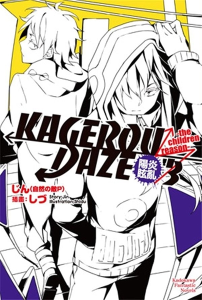 (二手書)KAGEROU DAZE陽炎眩亂(3):the children reason