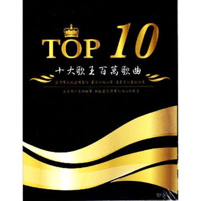 十大歌王百萬金曲 (10CD)
