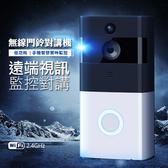 無線門鈴 對講機 wifi 無線門鈴對講機 遠端視訊 智慧防盜【AC0057D】高畫質攝影機 麥克風