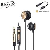 E-books SS23 磁吸線控耳塞式耳機 附Type C音源轉接線 黑【原價 359 ▼現省$ 60】