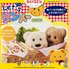 創意廚具Ted*熊麻吉三明治模具盒/DIY模具/麵包模具