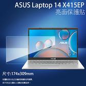 ◇亮面螢幕保護貼 非滿版 ASUS 華碩 Laptop 14 X415EP 筆記型電腦保護貼 筆電 軟性 亮貼 亮面貼 保護膜