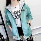 春秋季外套女學生2020新款韓版短外套兩面穿潮棒球服風衣上衣女「時尚彩紅屋」