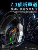電腦耳機頭戴式臺式電競游戲耳麥USB7.1    ciyo黛雅