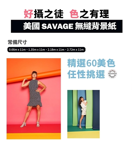 【EC數位】Savage 美國 2.72M x 11M 64-93號 無縫背景紙 色彩均勻 不反光 直播 攝影 佈景
