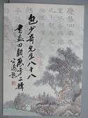 【書寶二手書T3/藝術_QKR】包少奇先生八十八書畫回顧展第二輯