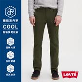 Levis 男款 511 低腰修身窄管休閒褲 / COOL 機能快乾防潑水 / 四向超彈力延展