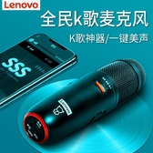 聯想UM6全民K歌手機麥克風定制版內置聲卡全名唱歌神器家用有線話筒直播專用設備全套 陽光好物