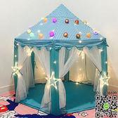 帳篷 兒童六角帳篷公主超大城堡游戲屋室內外寶寶房子玩具屋生日禮物T