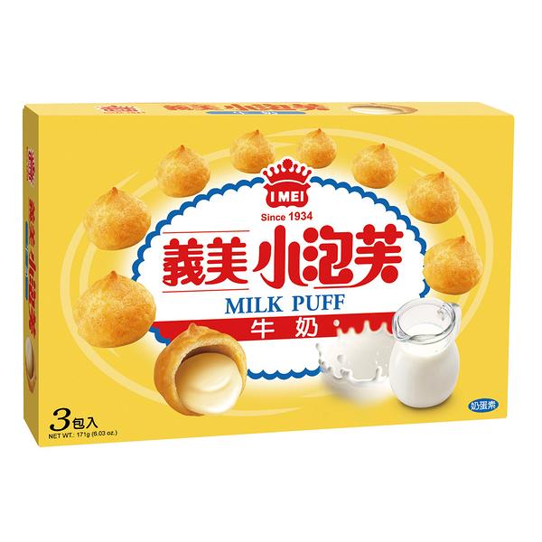 義美小泡芙 牛奶171g/盒
