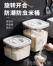 裝米桶 家用米缸面桶加厚米箱食品級麵粉儲存罐