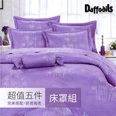 Daffodils《花香搖曳》雙人五件式純棉兩用被床罩組r*★全花色床裙款