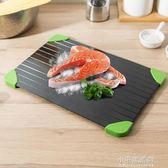 日本解凍板家用快速解凍鋁合金解凍盤砧板廚房牛排海鮮急速解YXS『小宅妮時尚』