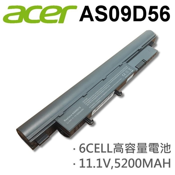ACER 6芯 日系電芯 AS09D56 電池 ASPIRE 8331 8371  8741 8571 8571G 8331G 8371 8471 8571 ASPIRE TIMELINE 3810T 4810T 5810T