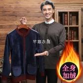 外套 冬裝中老年男裝加絨加厚羊毛衫爸爸男士保暖線衫毛衣老人針織開衫 快速出貨