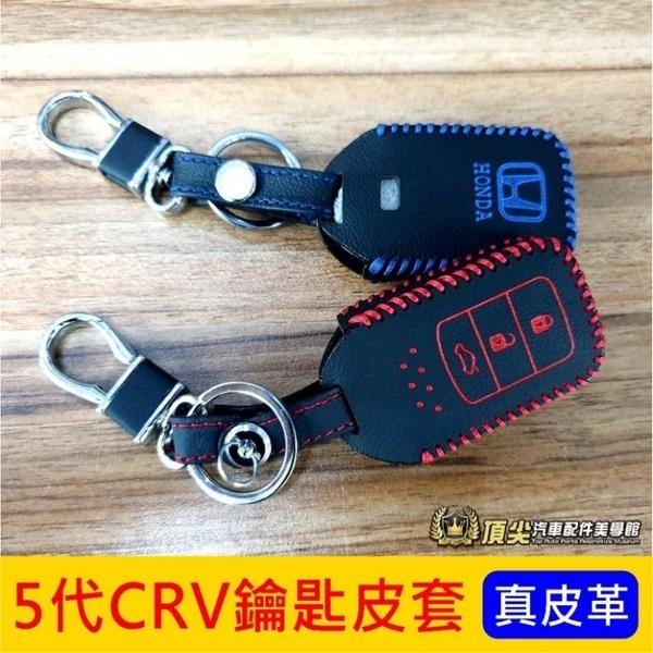 HONDA本田【5代CRV鑰匙皮套】2017-2021年CRV五代專用 IKEY保護套 鑰拾真皮套 掛腰環扣