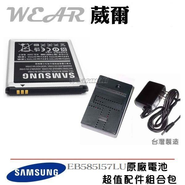 葳爾Wear Samsung EB585157LU 原廠電池【配件包】Galaxy Beam i8530、i8552 Galaxy Win、Core Lite G3586