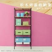 【dayneeds】松木90x45x210cm 五層烤黑原木板收納層架