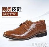 秋冬季韓版男士商務尖頭皮鞋鱷魚紋青年正裝皮鞋英倫棕色增高男鞋  遇見生活