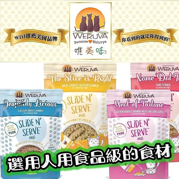 【培菓幸福寵物專營店】WeRuVa 唯美味 貓罐頭 餐包80g