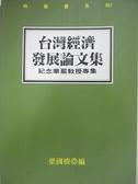 【書寶二手書T7/財經企管_BDM】台灣經濟發展論文集--紀念華嚴集_梁國樹