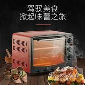 烤箱JP-KX301A電烤箱家用 烘焙 多功能大容量蛋糕披薩 果果輕時尚 igo 220v