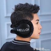 耳罩男冬季保暖男士耳包護耳罩耳暖耳朵套冬季耳捂子護耳冬天耳帽  卡布奇諾
