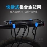 自行車貨架 山地自行車后貨架后座架可載人單車通用后車架后架裝備配件大全T