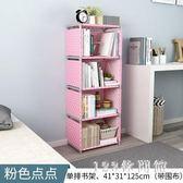 書櫃 簡易書架置物架落地桌上書柜簡約現代學生兒童創意組合儲物LB10504【123休閒館】